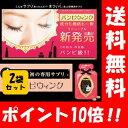 【送料無料】バンビウィンク 60粒入×2袋セット! 【ポイント10倍】