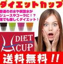【送料無料】【あす楽対応】ダイエットカップ TTCUP (オレンジ味)容量440ml 【正規品】普通の炭酸水やお水がジュースに変わる魔法のカップ♪ オレンジ ダイエットサポートグッズ ダイエットコップ ダイエット カップ 東亜産業 痩せるカップ 痩せるダイエットカップ 痩せる