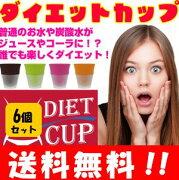 ダイエット ジュース アップル オレンジ ストロベリー グレープ
