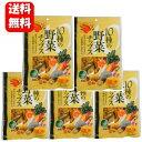 【送料無料】野菜のまんま 110g×5袋セット!! 10種類