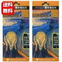 【送料無料】電磁波ブロッカー MAXminiα×2枚セット!
