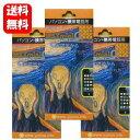 【送料無料】電磁波ブロッカー MAXminiα×3枚セット!