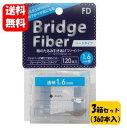 【送料無料】NEW FD ブリッジファイバー 1.6mm幅 3箱セット!(360本入) ぐっとまぶたに食い込むタイプ...