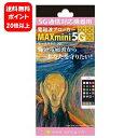 【送料無料】NEW 電磁波ブロッカー MAXmini5G 【