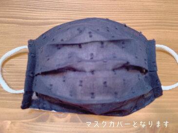 【ゆうパケットOK】お手持ちの使い捨てマスク用カバー・プリーツ・大人用・日本製・洗えるマスクカバー・薄手で涼しい・ネイビードット・maskcover-102