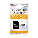 □CRYSTAL MEMORY CMMSD256001 microSDカード CLASS10 UHS-1対応SDXCメモリーカード 256GB