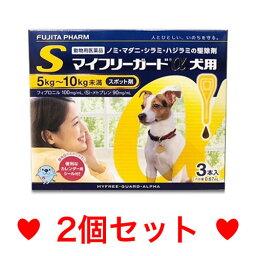 ●●【メール便・送料無料】犬用 マイフリーガードα S(5〜10kg未満)3本 [2個セット]※DSファーマーさんのものと同じです