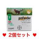 ●●【メール便・送料無料】寄生虫の駆除 猫用 プロフェンダースポット(0.5〜2.5kg未満) 0. ...