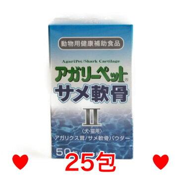 ●【HAPPYパック】犬猫用 アガリーペットサメ軟骨2 25包(分割販売・箱なし)