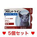 R【宅急便・送料無料】猫用 フロントラインスポットオン 6本 [5個セット]