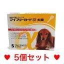 50【メール便・送料無料】犬用マイフリーガードαS(5〜10kg未満)3本[5個セット]