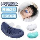 いびき防止 いびき対策 グッズ 鼻呼吸促進 電気シリコーン