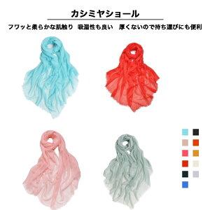 レディース カシミア ショール 大サイズ 単色 スカーフ 【11色】極上のカシミア100% ストール【レディース】大判 薄い