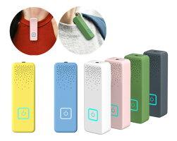 小型空気清浄機襟を挟むマイナスイオン空気清浄機マイナスイオン発生機携帯型粉塵副流煙大人妊婦子供赤ちゃん静音USB充電式無放射無消耗品