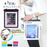 タブレットケース 防水 防滴 透明 防水ケース ビニール PVC素材 iPad 洗える タッチパネル 薄型 軽量 貴重品入
