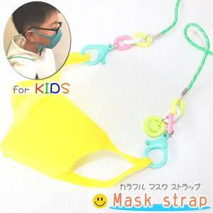 マスク ストラップ おしゃれ 子供 チェーン 首掛け ネックストラップ マスクホルダー 首かけ かわいい キッズ マスク紐 マスク用