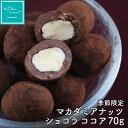 チョコレート 季節限定商品 マカダミアナッツ チョコ70g ベルギー産チョコレート使用 ハッピーナッツカンパニー その1