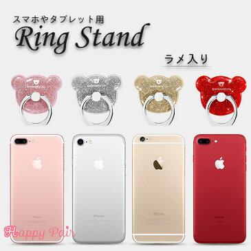 スマホスタンド iPhone Galaxy Android Xperia クマ型 バンカーリング タブレット ホルダー 落下防止リング スマホリング くま 熊 Bunker Ring スマートフォン スタンド ベア ホールドリング キラキラ 女性用 ピンク かわいい 水洗い