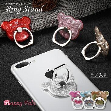 スマホリング スマホスタンド iPhone Galaxy Android Xperia クマ型 迷彩柄 バンカーリング タブレット ホルダー 落下防止リング くま 熊 Bunker Ring スマートフォン スタンド ベア ホールドリング キラキラ 女性用 ピンク かわいい 水洗い