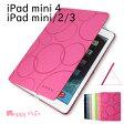【メール便送料無料】iPad mini4 ケース iPad mini iPad mini2 iPad mini3 アイパッドミニ おすすめ おしゃれ かわいい 薄い 軽い 軽量 人気 かわいい iPadminiケース