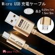 【メール便送料無料】Micro USB 急速充電 マイクロUSBケーブル 合金 ナイロンメッシュ 頑丈 断線しにくい データ通信 ケーブル android 充電ケーブル スマホ ケーブル (0.5m、1m、1.5m、2m) アンドロイド ケーブル Golf