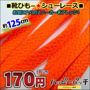 靴ひも 靴紐 シューレース 無地平紐 明るいオレンジ ETSR-721 125cm くつひも おしゃれ あす楽 メール便OK