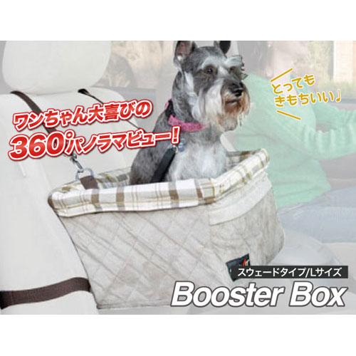 【送料無料】◎ブースターボックス スウェードタイプ Lサイズ ○
