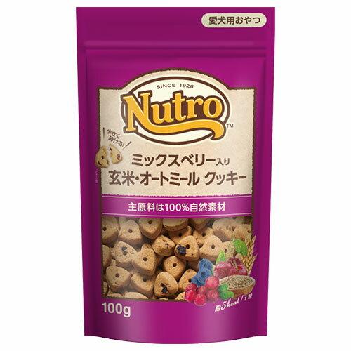 ■ニュートロ ミックスベリー入り 玄米・オートミール クッキー 100g○