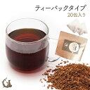 大豆コーヒーティーパックタイプ100g(5g×20包)国産大豆100%で作った本格派コーヒー!ノンカフェインだから妊婦さんにもお勧め!