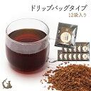 大豆コーヒードリップバッグ12袋セット 国産大豆100%で作った本格派コーヒー!ノンカフェインだから妊婦さんにもお勧め!送料無料