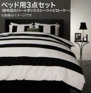 モダンボーダーデザインカバーリングシングル3点セット布団カバーセットベッド用【rayures】