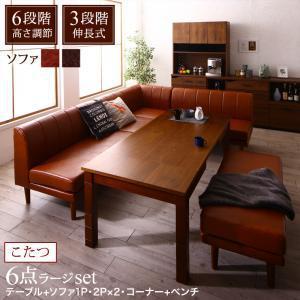 ダイニングテーブルセット 8人掛け 6点セット(テーブルW120-180+2P×2+1P+コーナー+ベンチ) おしゃれ 6段階高さ調節 伸縮式こたつ 大型ソファ