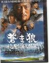 【送料無料】rb2555レンタルアップ 中古DVD蒼き狼 地果て海尽きるまで反町隆史 菊川怜