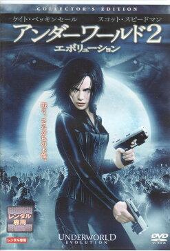 アンダーワールド2 エボリューション 【中古DVD/レンタル落ち/送料無料】