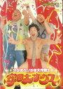 【送料無料】rb2005レンタルアップ 中古DVD汗かきベソかき大作戦!! 安田大サーカス