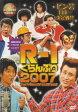 【送料無料】rb2052レンタルアップ 中古DVDR-1ぐらんぷり 2007土肥ポン太 徳井義実他