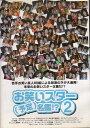 お笑いスター(予定)名鑑!? 2しげじ どきどきキャンプ 他  【中古DVD/レンタル落ち/送料無料】