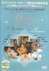 【送料無料】rb3350レンタルアップ 中古DVD音女 vol.130話収録宇野実彩子 中村ゆり