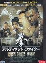 拳 アルティメット・ファイター ドン・フライ 【中古DVD/レンタル落ち/送料無料】
