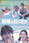 【送料無料】rd1167中古DVD レンタルアップ因幡の白うさぎ萩原聖人/江口のりこ