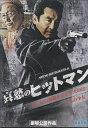 【送料無料】rd1822中古DVD レンタルアップ哀愁のヒットマン(劇場公開作品)松方弘樹 藤井玲奈
