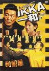 IKKA 一和國村隼 秋野暢子  【中古DVD/レンタル落ち/送料無料】