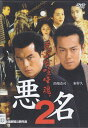 【送料無料】rd5070中古DVD レンタルアップ悪名2的場浩司/東幹久全国劇場公開作品