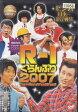 【送料無料】rd5682中古DVD レンタルアップR-1ぐらんぷり2007土肥ポン太/徳井義実/友近 他
