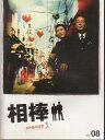 相棒 season3 08 第13.14話収録水谷豊/寺脇康文 【中古DVD/レンタル落ち/送料無料】