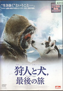 【送料無料】ra200中古レンタルアップDVD狩人と犬、最後の旅ノーマン・ウィンター