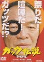 ガッツ伝説愛しのピット・ブル ガッツ石松 麻生祐未 【中古D...