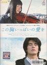 【送料無料】rb6423中古DVD レンタルアップこの胸いっぱいの愛を伊藤英明 ミムラ 勝地涼