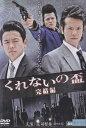 くれないの盃 完結編 主演:庄司智春 【中古DVD/レンタル落ち/送料無料】