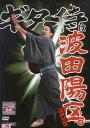 【送料無料】rb4126レンタルアップ 中古DVDギター侍は波田陽区。